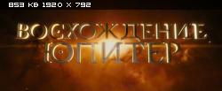 ����������� ������ / Jupiter Ascending (2014) HD 1080p | �������