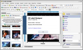 CD Label Designer (v 7.2.1 Build 767) (2019) PC (multi-ru)