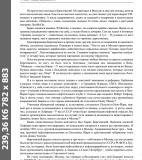 Пётр Авен - Время Березовского (2017) PDF, EPUB, FB2