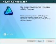Serif Affinity Designer 1.6.4.104 (2018) Multi / Русский