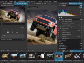 DxO PhotoLab 1.2.1.3131 (2018) PC