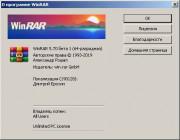 WinRAR 5.70 beta 1 (x86-x64) (2019) РС