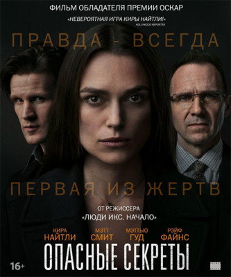 Опасные секреты / Official Secrets (2019) BDRip  720p | iTunes