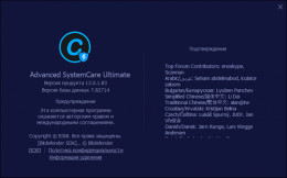 Advanced SystemCare Ultimate 13.0.1.85 (2020) PC