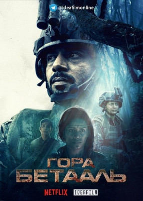 Гора Бетааль / Betaal [Сезон: 1] (2020) WEB-DLRip 1080p | IdeaFilm