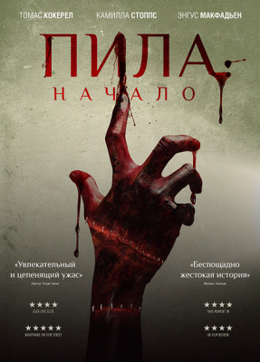 Пила: Начало / Alive (2018) WEB-DL 1080p | iTunes