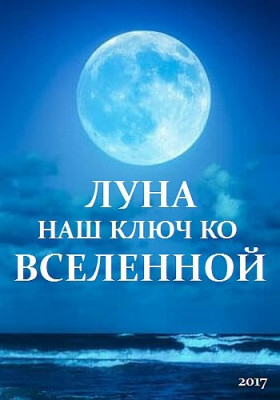 Луна - наш ключ ко Вселенной / The Moon - Our Gateway to the Universe (2017) HDTVRip 720p