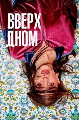 Вверх дном / This Way Up [Сезон: 1] (2019) WEB-DL 1080p | Кириллица