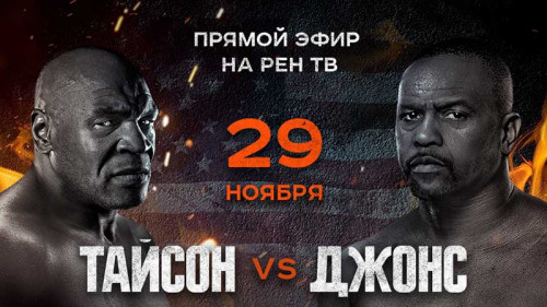Mike Tyson vs. Roy Jones Jr / Майк Тайсон - Рой Джонс (2020) IPTV-HD 1080i