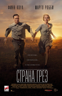Страна грёз / Dreamland (2019) WEB-DL 1080p | iTunes