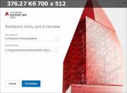 MEP Addon for Autodesk AutoCAD 2022 (2021) РС