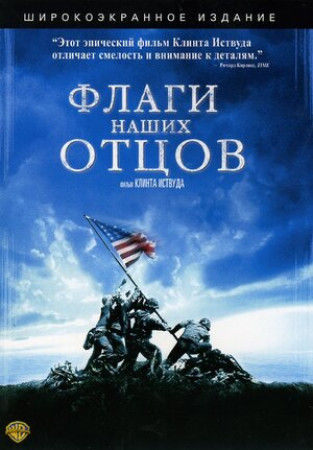 Флаги наших отцов / Flags Of Our Fathers (2006) BDRip 1080p